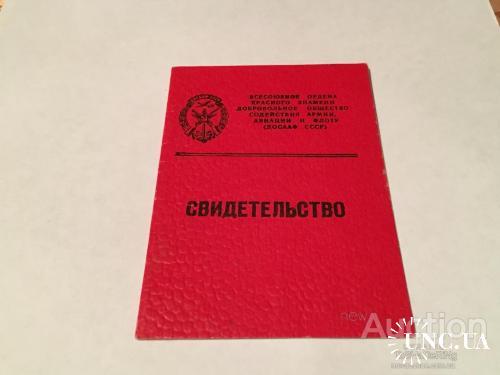 Свидетельство ДОСААФ СССР