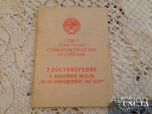 Удостоверение к медали 50 лет вооруженных сил
