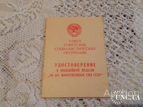 Удостоверение к медали 60 лет вооружённых сил СССР