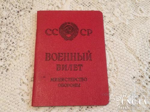 Военный билет СССР 1990 год