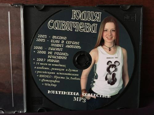 Юлия Савичева CD multimedia collection mp3 2005-2007