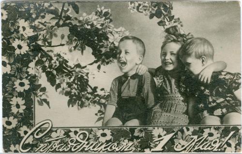 1 Мая Изд. Молот Ростов на Дону 1958 год Дети Ребенок СССР