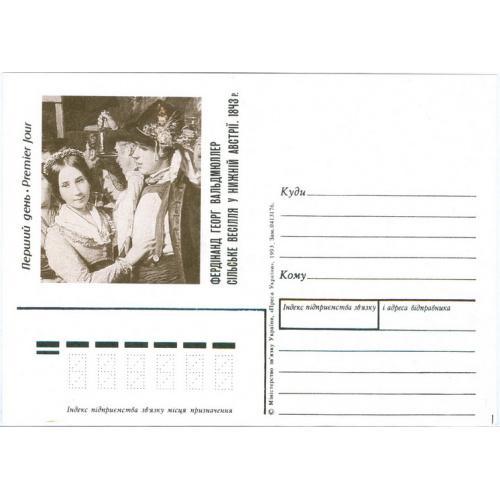 Почтовая карточка Украина.Фердинанд Георг Вальдмюллер 1993 год