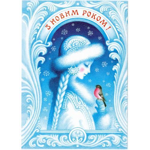 Маркированная почтовая карточка Украина С Новым Годом 1999 год