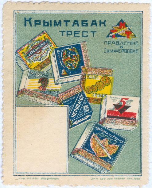 Непочтовая марка Крым табак трест правление в Симферополе