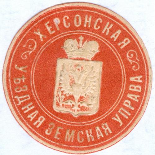 Марка Земство Херсонская уездная земская управа Почта Филателия