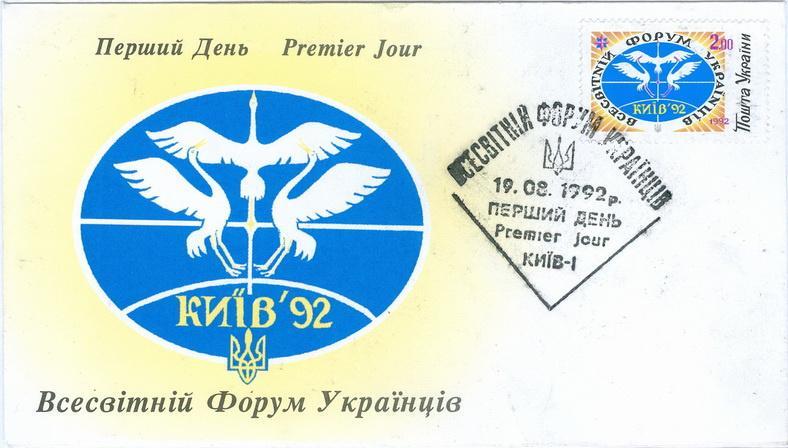 Конверт КПД Всемирный Форум Украинцев (Всесвітній Форум Українців) Конвет с маркой 1992 год