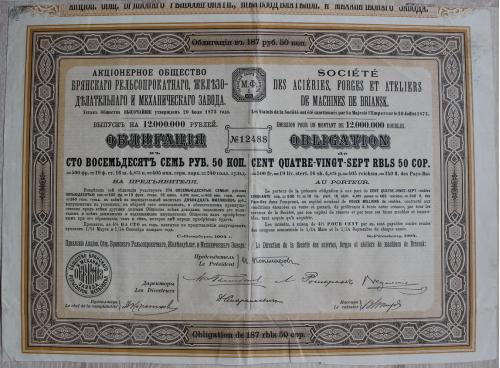 Акция Брянский рельсопрокатный  железоделательный механический завод 187 рублей 50 коп. Облигация