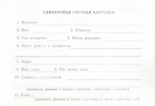 Алфавитная учетная карточка Милиция Уголовный розыск Документ Бланк Пропаганда СССР