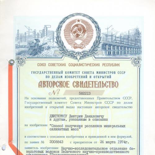Авторское свидетельство СССР  1977 год Госкомизобритений ГОЗНАК Наука Техника