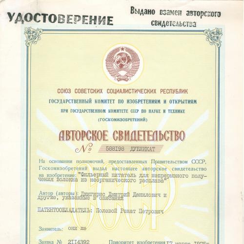 Авторское свидетельство СССР Дубликат Удостоверение 1977 год  Госкомизобритений ГОЗНАК Наука Техника