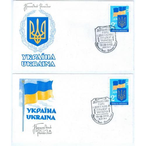 Конверты КПД Первая годовщина независимости Украины 1992 год. Два конверта с марками