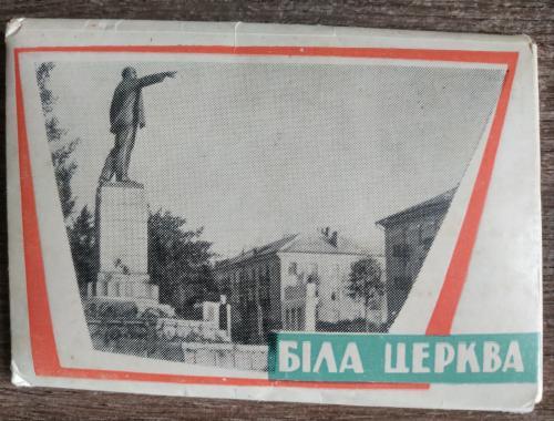 Белая Церковь Буклет миниатюра Фото Украина СССР