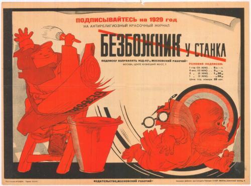 Безбожник у станка Плакат Изд Московский рабочий 1928 1929 год Агитация Пропаганда СССР Москва