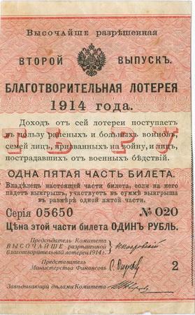 Благотворительная Лотерея Второй выпуск Лоторея 1914 год Министерство финансов Российская Империя