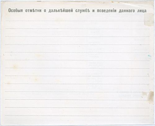 Бланк документа Особые отметки о службе и поведении Железная дорога Россия Царизм Империя 191... год