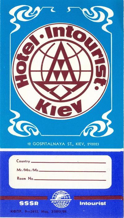Киев Гостиница Отель Интурист Русь Бланк СССР Олимпиада-80 Туризм Реклама Пропаганда