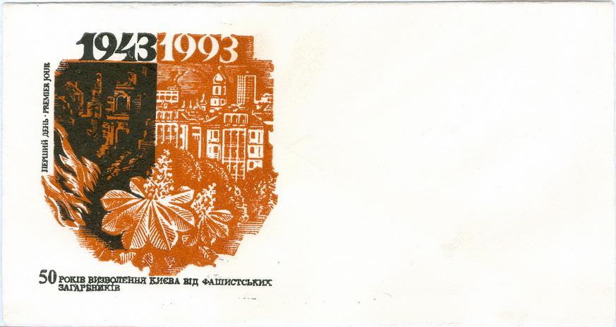 Почтовый конверт.Украина.50 лет освобождения Киева 1993 год