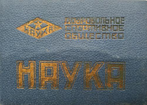 Добровольное спортивное общество Наука Членский билет 1939 год Аскания-Нова Пропаганда СССР