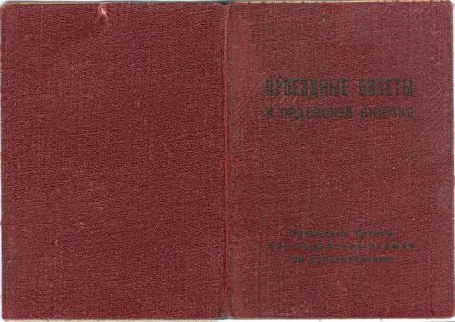 Документ Проездные билеты к орденской книжке 1948 - 1950 год Железная дорога Транспорт СССР