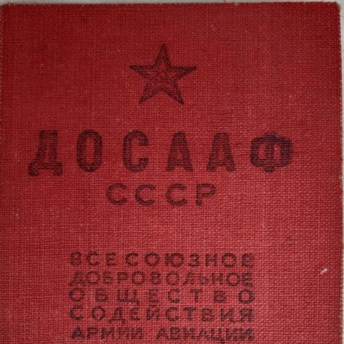 ДОСААФ Членский билет 1954 год Непочтовая марка Досарм СССР Агитация Пропаганда