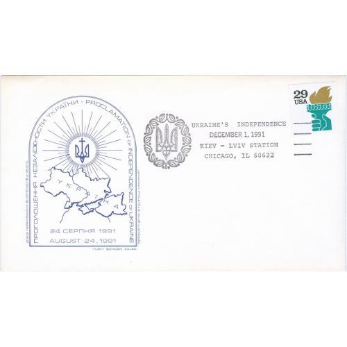 Конверт Провзглашение Независимости Украины 1991 год