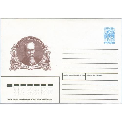 Почтовый конверт Украина. И.Я.Горбачевский 1995 год
