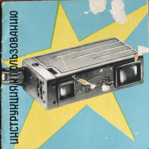 Фотоаппарат Киев-Вега Малоформатная камера Инструкция к пользованию