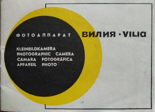 Фотоаппарат Вилия Техническое описание и инструкция по эксплуатации 1975 год Реклама СССР
