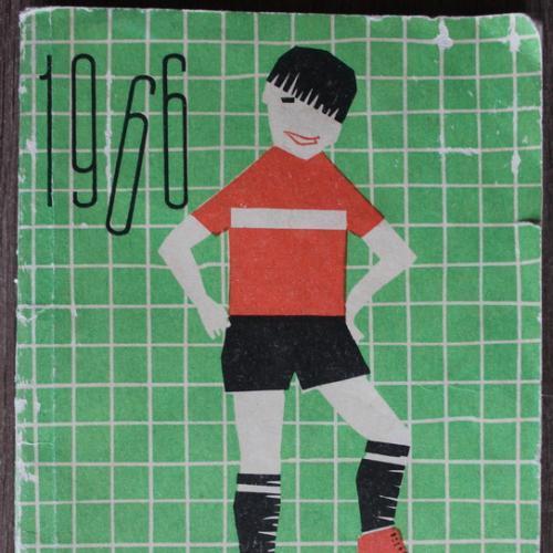 Футбол 1966 Календарь справочник Чемпионат СССР Изд. Здоровье Киев