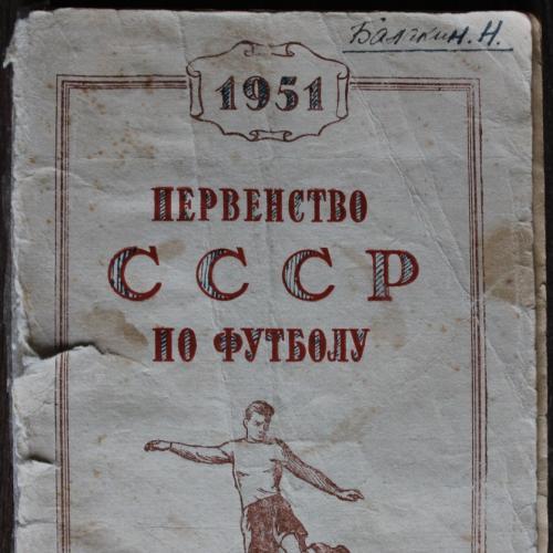 Футбол Первенство СССР 1951 год С. А.  Савин Физкультура и спорт Москва