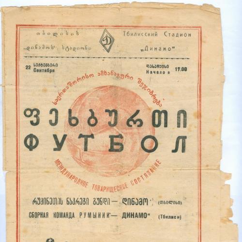 Футбол Программа матча Сборная Румынии Динамо Тбилиси 1953 год Грузия СССР Стадион Спорт Реклама