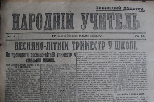 Газета Народный Учитель № 11 март 1926 год Типография Червоний Друк Тираж 14000 Образование Украина