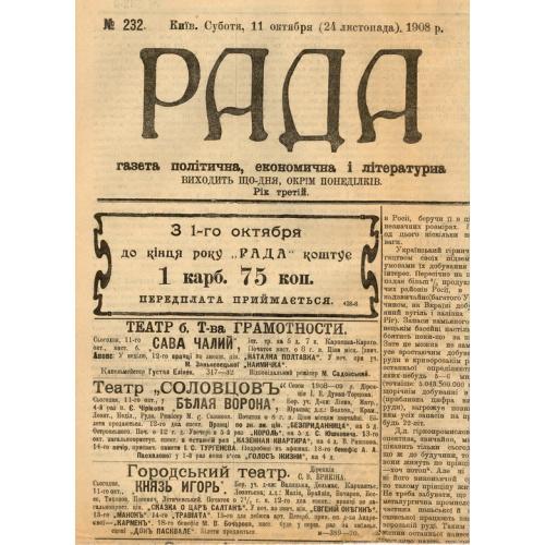 """Киев Газета """"Рада"""" № 232 1908 год Украина Империя Россия Реклама"""