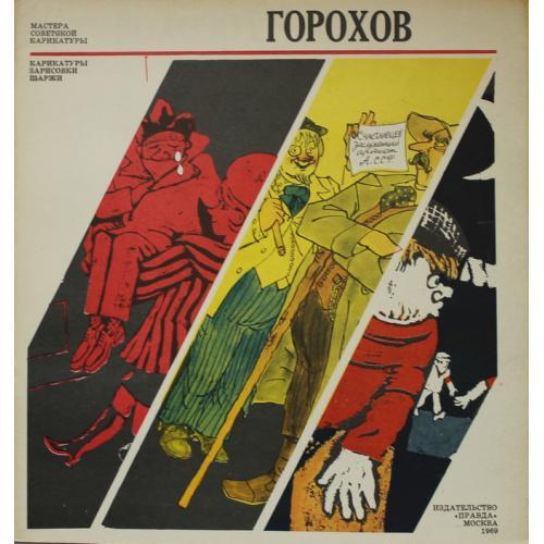 Горохов Егор.Юмор.Карикатура.Изд.Правда 1969 Москва.СССР