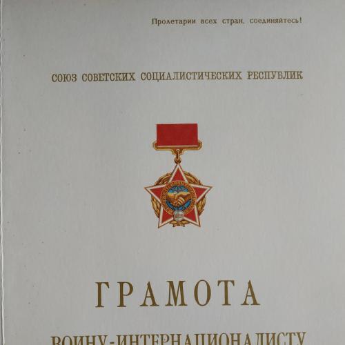 Грамота Верховного совета Уд-е Медаль Воину-интернационалисту от благодарного афганского народа 1988