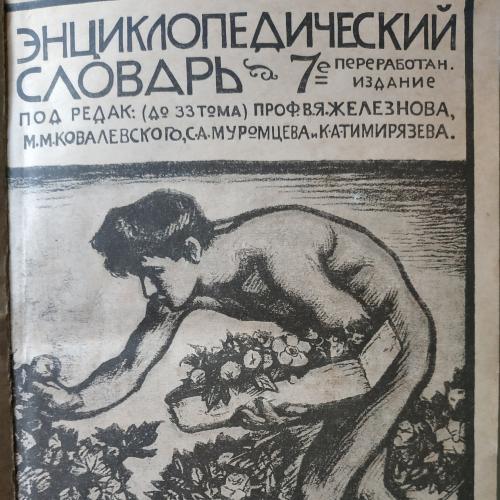 Гранат Энциклопедический словарь Том 2