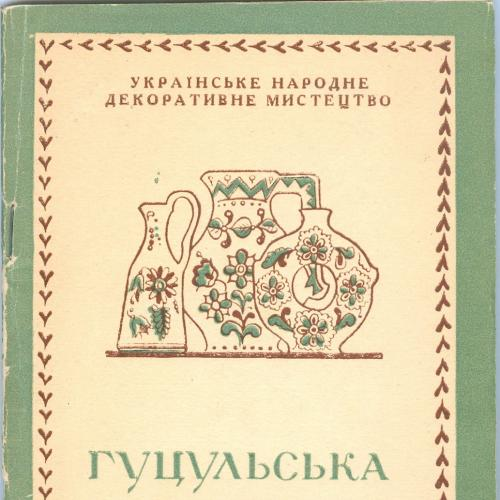 Гуцульская керамика Лащук 1956 год Украина Народное декоративное искусство Киев Тираж 1500