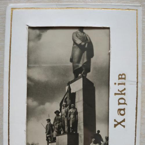 Харьков Буклет миниатюра Фото Украина СССР