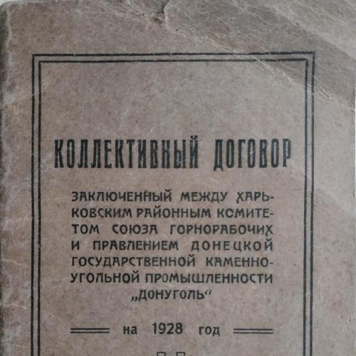 Харьков Коллективный договор 1928 Комитет Союза горнорабочих и Донуголь Донецк промышленность СССР