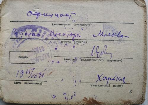 Харьков Санитарная книжка 1948 Ресторан Москва