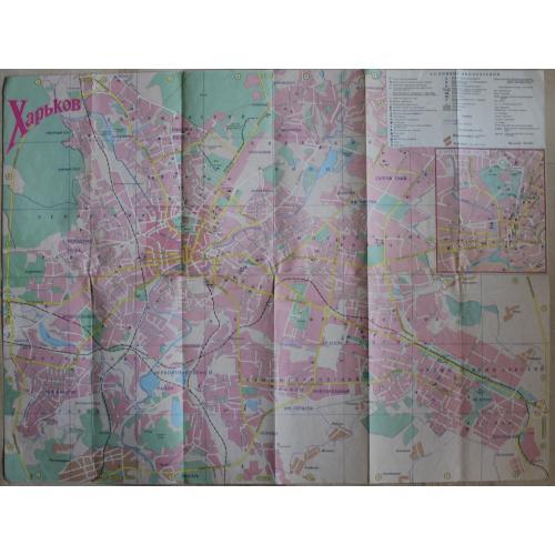 Харьков..Туристический план.1990 год.Карта.Украина.СССР