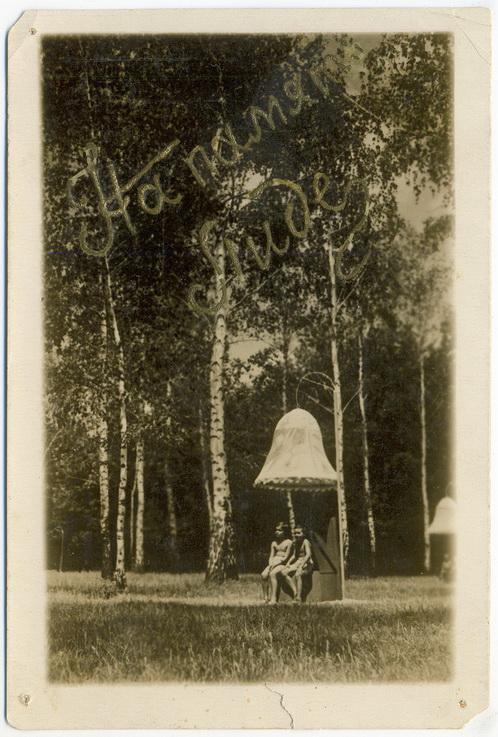 Харьков В городском парке Изд. Союзфото 1938 год СССР