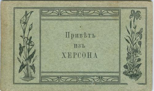 Херсон Буклет 10 открыток Украина Река Корабль