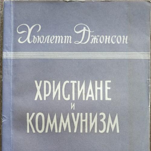 Хьюлетт Джонсон Христиане и коммунизм Изд. Иностранной литературы 1957 год Москва