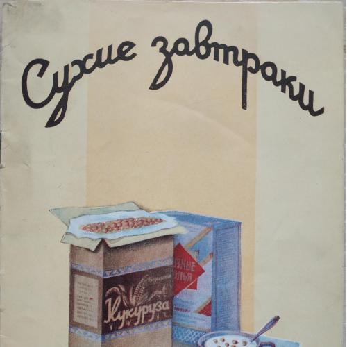 И. Вольпер Сухие завтраки 1951 Москва Кукуруза Рис Реклама СССР Breakfast cereals Rice Реклама USSR