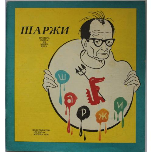 "Игин И.""Шаржи"".Юмор.Карикатура.Изд.Правда 1970 Москва.СССР"