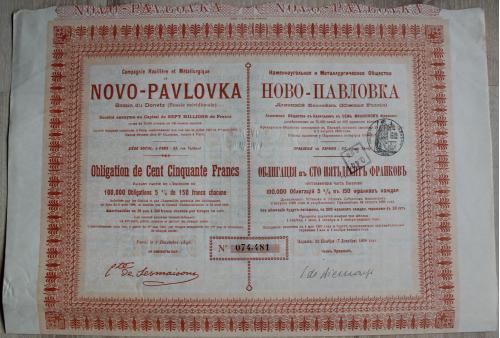 Каменноугольное и металлургическое общество Ново-Павловка Акция 150 франков 1898 год Облигация
