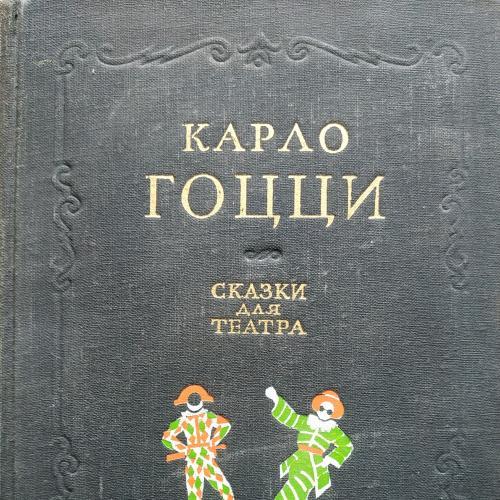 Карло Гоцци Сказки для театра Москва Изд. Искусство 1956 год