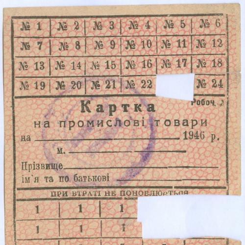 Карточка на промышленные товары 1946 Украина Картка на промислові товари